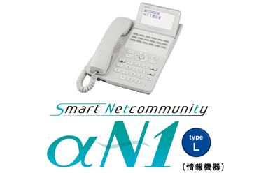 NTTαN1_L